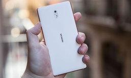 ยังไม่หมด Nokia เตรียมเปิดตัวสมาร์ทโฟนเรือธงอีกหนึ่งรุ่น เริ่มต้นเพียง 20,500 บาท
