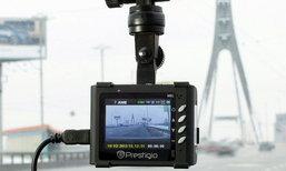 คนใช้รถเฮ ติดกล้องหน้ารถ ได้ส่วนลดเบี้ยประกันรถยนต์