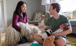 Mark Zuckerberg ได้ลูกสาวคนที่สอง ภรรยาตั้งครรภ์แล้ว