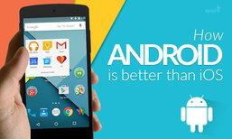 ข้อดี 7 อย่างที่ทำให้ Android เหนือกว่า iOS