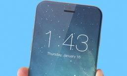 12 เรื่องจินตนาการว่า อาจจะมีใน iPhone 8 ใหม่