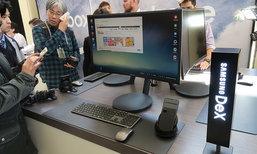 ลองเล่น Samsung DeX เปลี่ยน Android บนมือถือเป็นระบบปฏิบัติการ Desktop เต็มตัว
