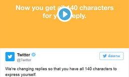 Twitter เริ่มใช้งานการตอบกลับแบบใหม่ไม่ต้องเมนชั่น @username แล้ว