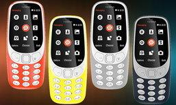 Nokia 3310 (2017) จ่อวางจำหน่ายก่อนเป็นรุ่นแรก ปลายเดือนเมษายนนี้