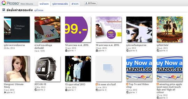 Google หยุดให้บริการ Picasa