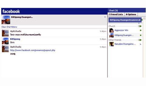 เอา facebook chat แยกออกมาเล่นต่างหาก