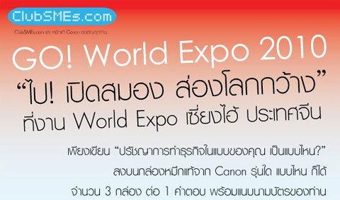 GO! World Expo 2010