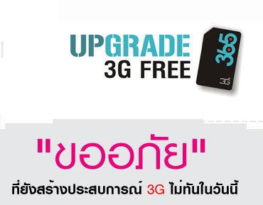 365 ประกาศเลื่อนการแจกซิมการ์ด 3G