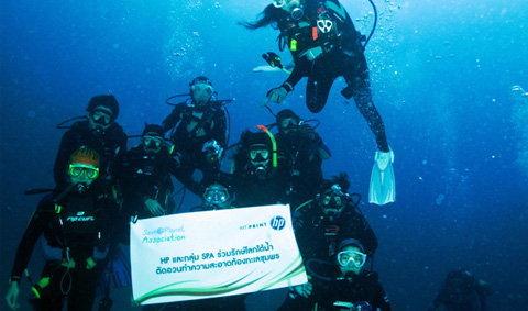 เอชพีร่วมกับกลุ่ม SPA จัดกิจกรรมรักษ์โลกใต้น้ำ  อนุรักษ์ทรัพยากรเพื่อท้องทะเลไทย