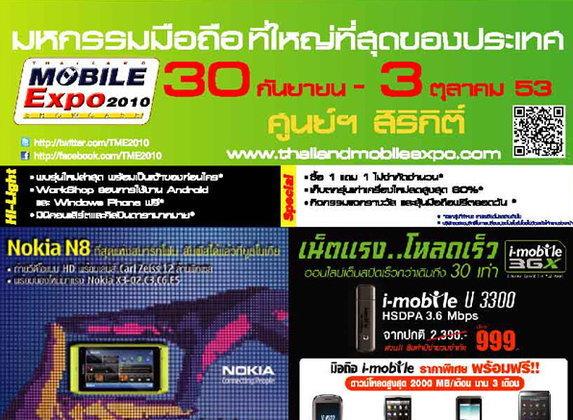 รวมโปรโมชั่นงาน Thailand Mobile Expo 2010 รอบแรก