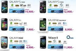 ของดีราคาถูก! ที่สุดของโปรโมชั่นThailand Mobile Expo2011