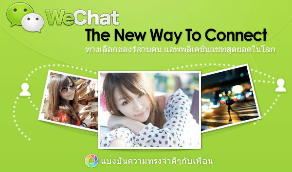 WeChat-โปรแกรมแชทใหม่สุดฮิต!