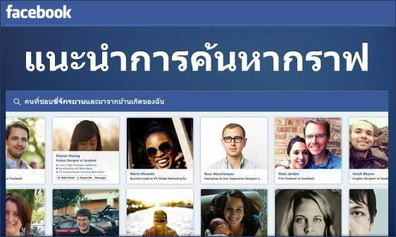 Facebook Graph Search ชน Google