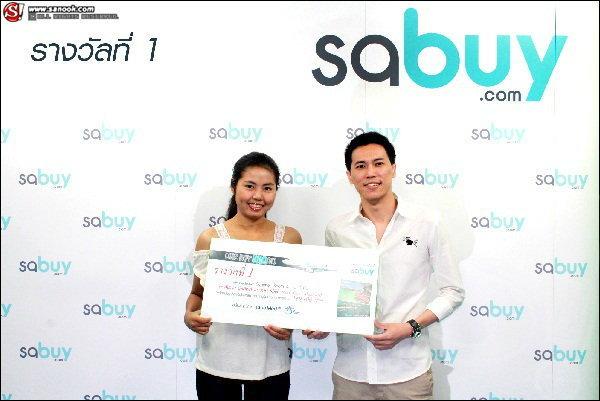 sabuy.com มอบรางวัลสุดหรู แพ็คเกจมัลดีฟส์