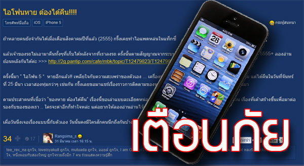 ไอโฟนหาย ต้องได้คืน!!!!