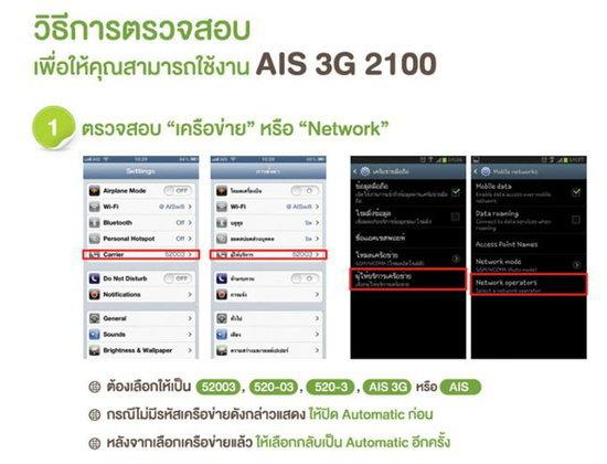 วิธีการตรวจสอบ ในการใช้งาน AIS 3G 2100