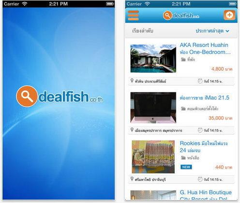 "Review App : ""Dealfish App"" แอพฯ แหล่งรวมประกาศซื้อ-ขายออนไลน์"