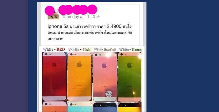 ไทยเด็ดโพสขาย iPhone 5s แล้ว (พร้อมภาพประกอบ)
