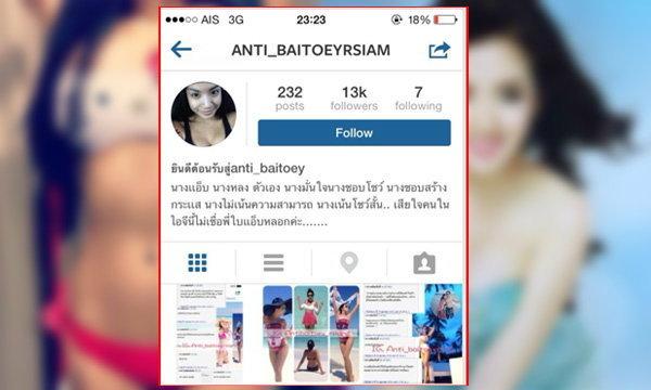 จัดเต็ม Instagram แอนตี้ใบเตย-อาร์สยามโผล่!!