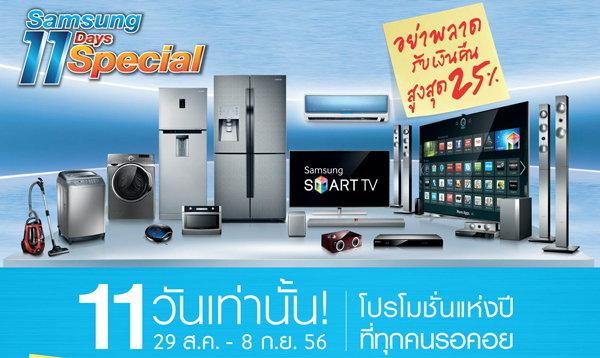 "Samsung 11 Days Special ""โปรโมชั่นแห่งปีที่ทุกคนรอคอย รับเงินคืนสูงสุด 25%"""