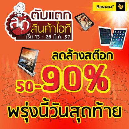 ลด ตับ แตก!! BaNANA IT ลดล้างสต็อกสินค้าไอทีกว่า 50-90%