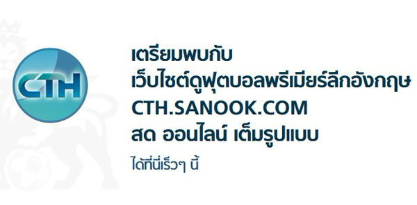 Sanook ซื้อสิทธิถ่ายทอดฟุตบอล Barclay Premier League ผ่านเว็บจาก CTH