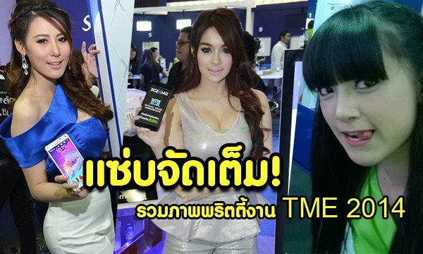 แซ่บจัดเต็ม!! พริตตี้งาน Thailand Mobile Expo 2014