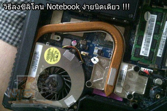 DIY : ใส่ซิลิโคนดับร้อนให้ Notebook ทำได้ง่ายนิดเดียว