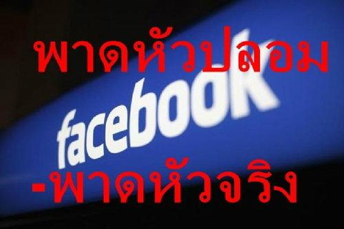 จริงหรือปลอม? ใครก็สามารถเปลี่ยนพาดหัวข่าว ก่อนเเชร์ในFacebook ได้ !!