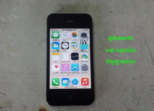 รีวิวซ่อม ไอโฟน 4s อาการสัญญาณ wifi อ่อนเน็ตหลุดบ่อย