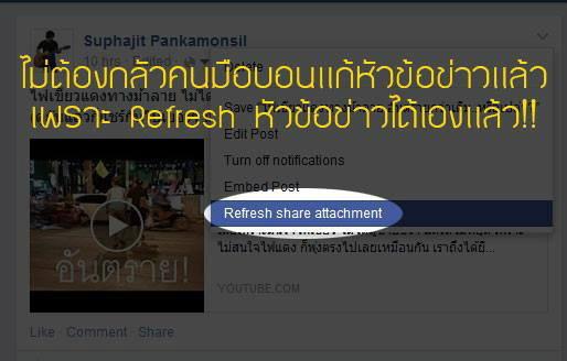 ไม่ต้องกังวลคนมือบอนที่แก้หัวข้อโพสแล้ว เพราะเรา Refresh ข้อมูลจริงกลับมาได้แล้ว!!