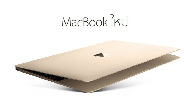 เปิดตัว MacBook ใหม่ โน้ตบุ๊คที่ประหยัดพลังงานที่สุดในโลก3