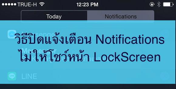 วิธีปิดแจ้งเตือนหน้า LockScreen ใครก็อ่านไม่ได้ถ้าไม่ใช่เจ้าของเครื่อง