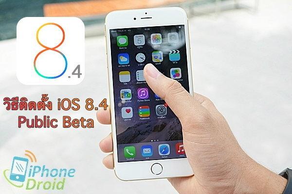 วิธีติดตั้ง iOS 8.4 Public beta ไม่ต้องลงทะเบียนนักพัฒนา ได้ทั้ง iPhone, iPod, iPad วิธีติดตั้งที่นี
