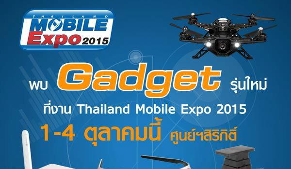 พบนวัตกรรมล้ำเวอร์กับ Gadget รุ่นใหม่ที่งาน Thailand Mobile Expo 2015