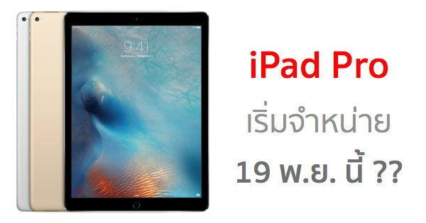 [ลือ] Apple วางแผนเริ่มจำหน่าย iPad Pro 19 พฤศจิกายนนี้