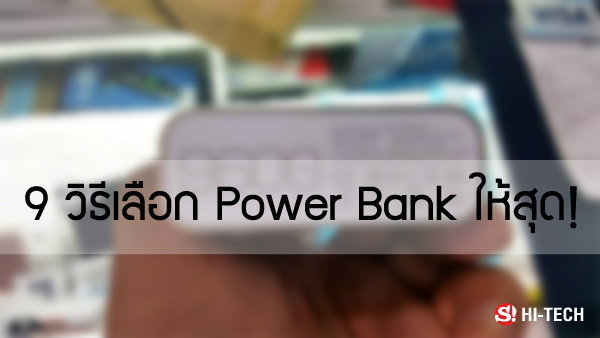 9 วิธีเลือก Power Bank ให้คุ้มสุด!