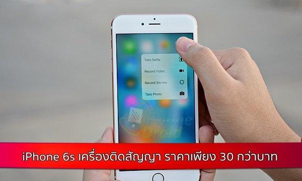 จัดหนัก! iPhone 6s เครื่องติดสัญญา ราคาเพียง 30 กว่าบาท
