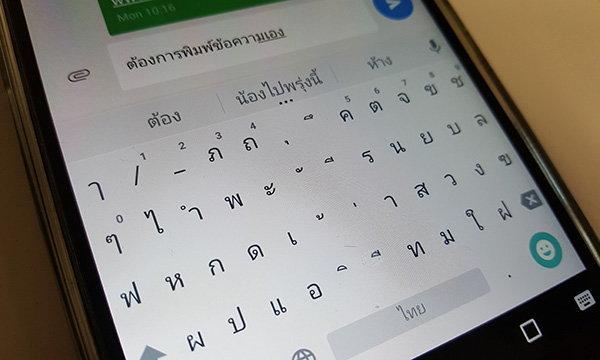 [How-To] วิธีปิดระบบสะกดคำอัตโนมัติบนมือถือ Android ที่หลายคนอาจจะไม่ต้องการ
