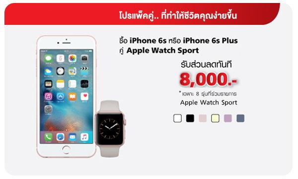 ซื้อ iPhone 6s หรือ 6s Plus คู่ Apple watch รับส่วนลด8,000