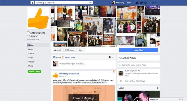 Facebook ทดสอบหน้าจอ Pages แบบใหม่อีกแล้ว เรียงเมนูใหม่หมด!