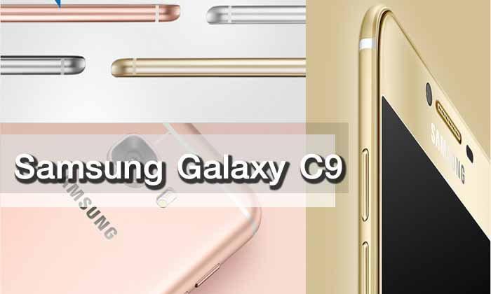 บังเอิญเหมือนกัน!! Samsung Galaxy C9 รุ่นนี้คู่แฝดพลังคนละฝา