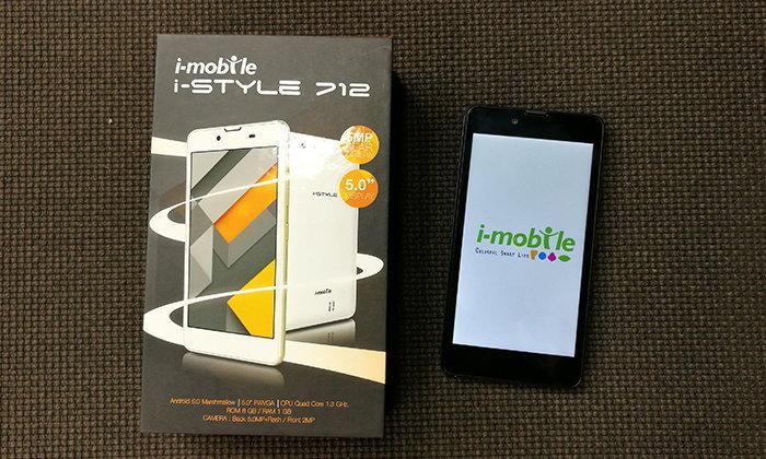 รีวิว i-mobile istyle 712 มือถือราคาประหยัดรุ่นล่าสุดจาก i-mobile