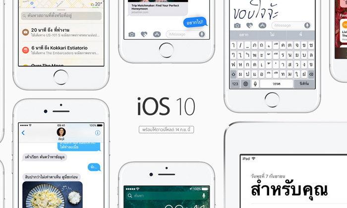 รวมเรื่องรู้ก่อนดาวน์โหลดระบบปฏิบัติการ iOS 10 ก่อนได้อัปเดททั่วโลกพร้อมกันคืนนี้