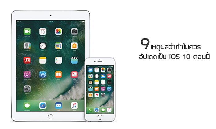 9 เหตุผลว่าทำไมควรอัปเดตเป็น iOS 10 ตอนนี้