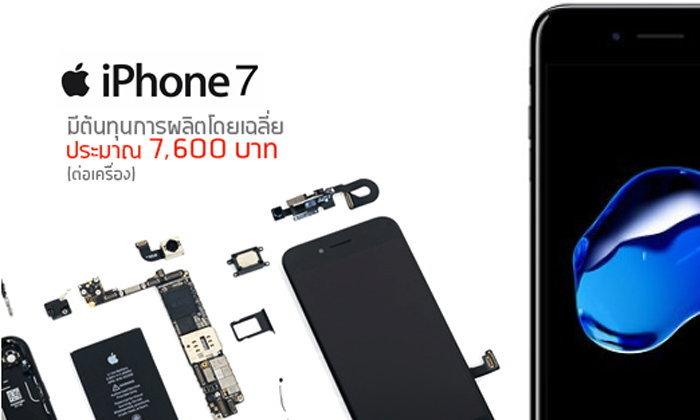 IHS เผย ต้นทุนผลิตชิ้นส่วนใน iPhone 7 อยู่ที่ประมาณ 7,600 บาทเท่านั้น!