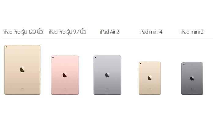 อัปเดทราคา iPad เพิ่มความจุใหม่ ลดราคาบางรุ่นสูงสุด 4,000 บาท