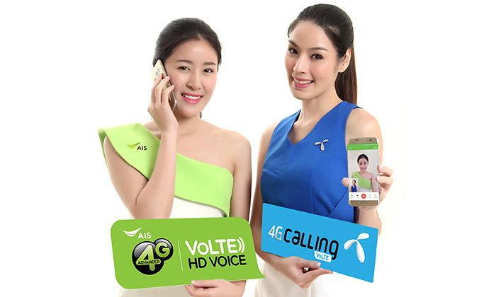 ดีแทค จับมือ เอไอเอส เปิดให้บริการ VoLTE โทร 4G ภาพ-เสียง HD ข้ามค่าย ครั้งแรกในไทยและอาเซียน