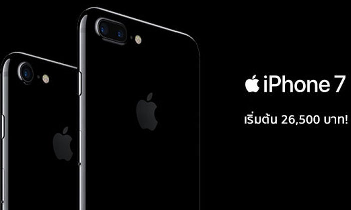 สรุปสเปก ราคา  iPhone 7 เริ่มต้นที่ 26,500 บาท ด้าน iPhone 7 Plus เริ่มต้น 31,500 บาท