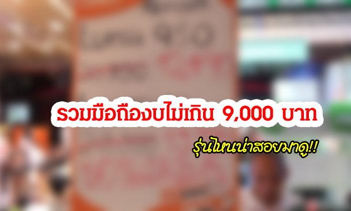 รวมมือถืองบไม่เกิน 9,000 บาท น่าสอยที่สุดใน Thailand Mobile Expo
